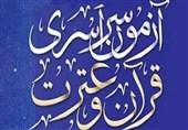 مهلت نامنویسی در آزمون سراسری قرآن و عترت تمدید شد