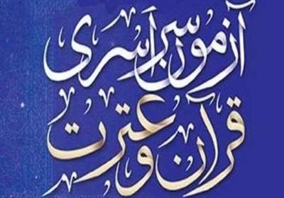 حضور ۱۰۰ هزار نفر در آزمون سراسری قرآن و عترت/ بانوان، بیشترین سهم را داشتند
