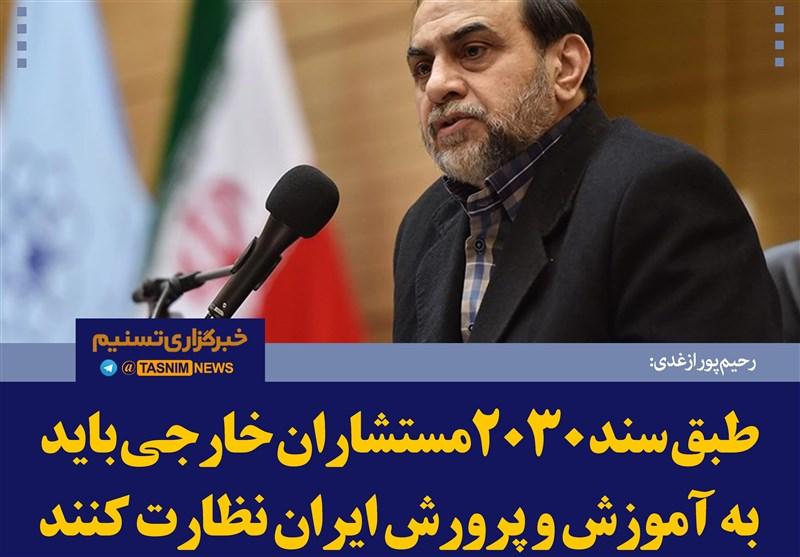 فتوتیتر/رحیم پور ازغدی:طبق سند 2030 مستشاران خارجی باید به آموزش و پرورش ایران نظارت کنند