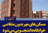فتوتیتر/ مهرآبادی:مسکنهای مهر بدون متقاضی خوابگاه دانشجویی میشود