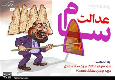 کاریکاتور/ سود شگفت انگیز سهام عدالت/2 نان سنگک یا 5 تا؟!