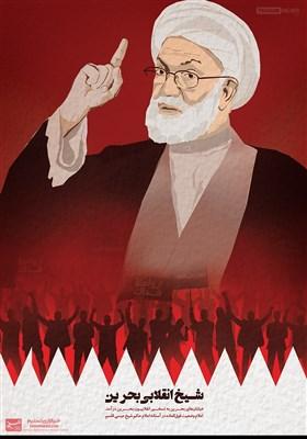 تصویرسازی/ شیخ انقلابی بحرین