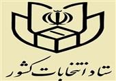 اطلاعیه شماره 4 ستاد انتخابات کشور؛آغاز ثبت نام از داوطلبان شرکت در انتخابات شوراها