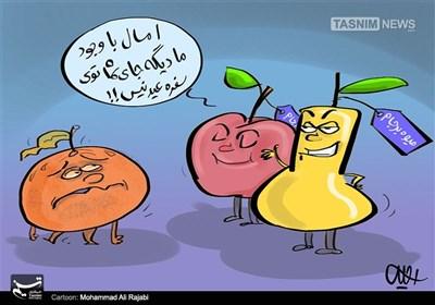 کاریکاتور/ سیب و گلابی بجای پرتقال نوروزی!!!