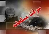 اعضای باند خانوادگی سارقان مسلح در گلستان دستگیر شدند