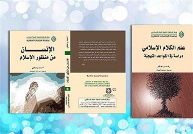 "مؤسسة ""سمت"" للکتب الایرانیة تطبع کتابین فی بیروت"