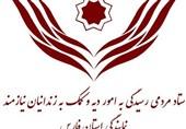 ستاد دیه استان فارس