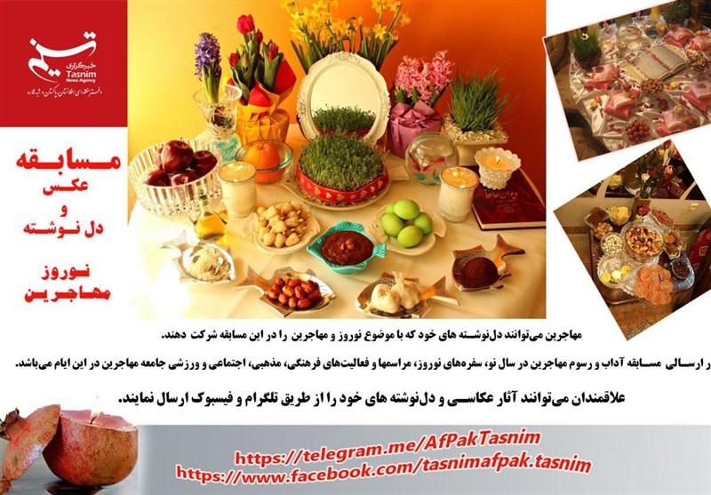 معرفی برگزیدگان مسابقه مجازی «نوروز مهاجرین» خبرگزاری تسنیم + آثار