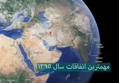 مهمترین اتفاقات سال 1395