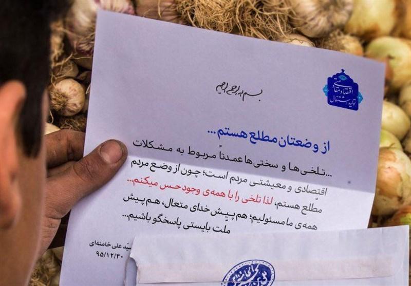 پیام نوروزی رهبر انقلاب از زاویهای دیگر+عکس
