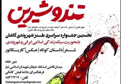 """برگزیدگان نخستین جشنواره سراسری """"تند و شیرین"""" اعلام شد"""