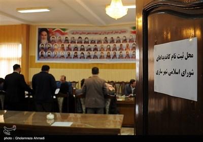 ثبت نام کاندیدهای شورای اسلامی شهر ساری