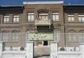 موزه تاریخ شهر آمل