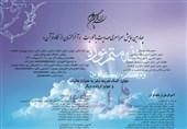 آخرالزمان از نگاه قرآن