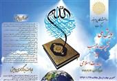 همایش ملی تقریب مذاهب و وحدت اسلامی برگزار میشود