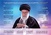 توصیههای عملی امام خامنهای برای ماه رجب و ماه شعبان منتشر شد