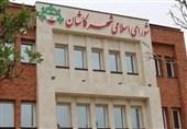 هیئت رئیسه کمیسیونهای تخصصی شورای شهر کاشان مشخص شدند