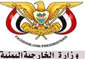 وزارت خارجه یمن: «آنتونیو گوترش» از موضعگیری مداخله جویانه دست بردارد