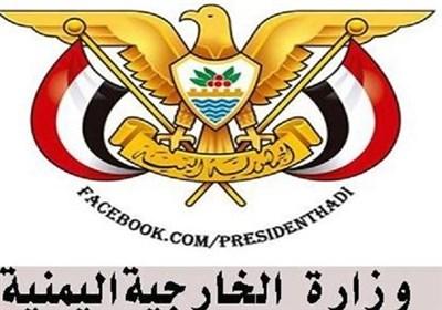 وزارت خارجه یمن: طرح شورای همکاری خلیج فارس عملا تمام شده است