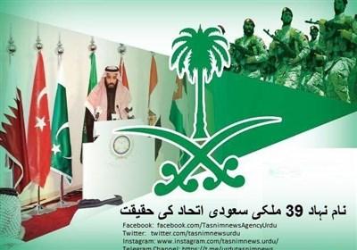 سعودی اتحاد