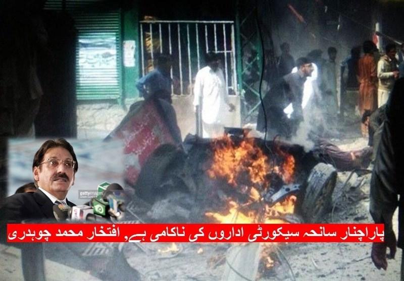 پاراچنار سانحہ سیکورٹی اداروں کی ناکامی ہے, افتخار محمد چوہدری