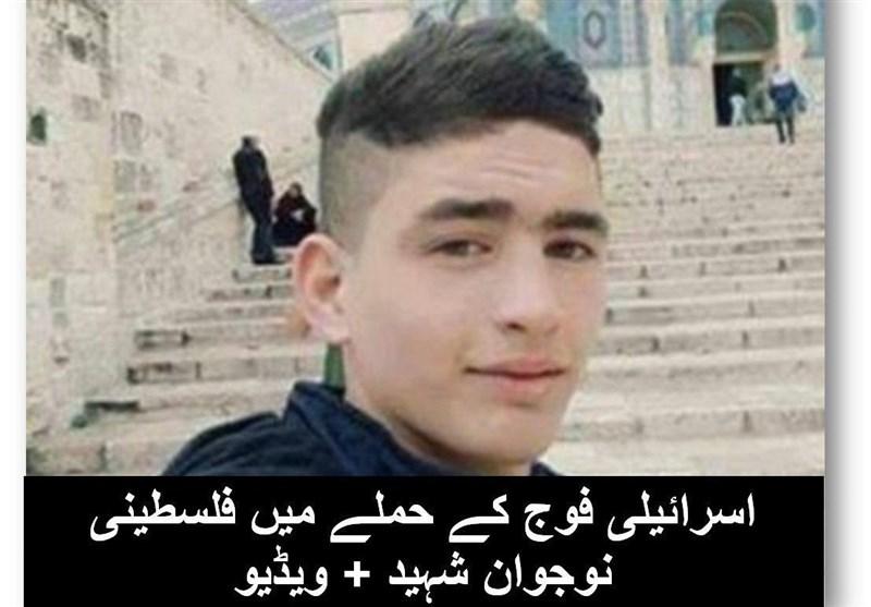اسرائیلی فوج کے حملے میں فلسطینی نوجوان شہید + ویڈیو