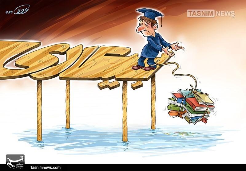 کاریکاتور/ سه هزار بیکار با مدرک دکترا !!!