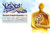 مراسم بزرگداشت هفته هنر انقلاب اسلامی در کرمان برگزار شد