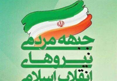 جبهه مردمی نیروهای انقلاب اسلامی استان فارس