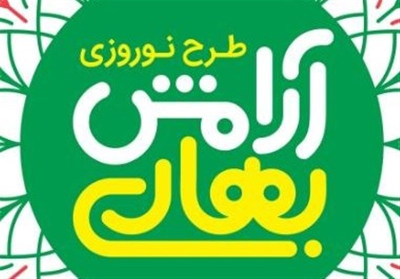 رشت| طرح آرامش بهاری در 260 بقعه متبرکه استان گیلان اجرا میشود