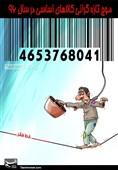 روایت رسمی بانک مرکزی از قیمت سفره مردم