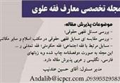 فراخوان مقاله نشریه تخصصی معارف فقه علوی منتشر شد