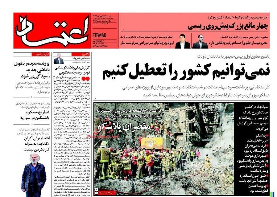 تصاویر صفحه اول روزنامههای یکشنبه 20 فروردین خط فقر در ایران چقدر است؟/ یکسوم مشمولان قانون کار «حداقلبگیر» هستند