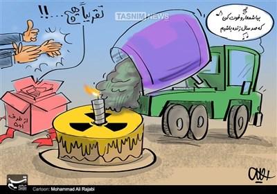کاریکاتور/ جشن تولد هسته ای!!؟