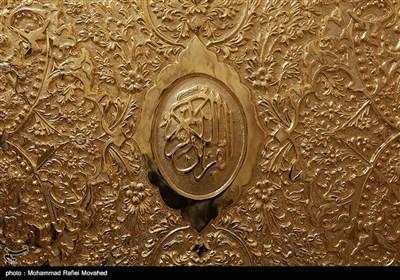 رونمایی از بزرگترین قرآن مطلا - قم