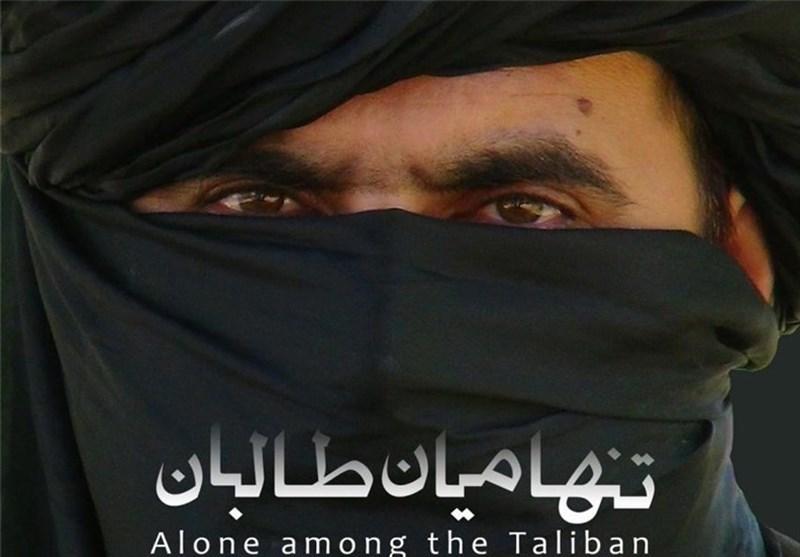 «اسماعیلیه» مصر «تنها میان طالبان»