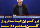 روحانی94:تحریم باید از بین برود تا مشکل آب خوردن مردم حل شود/روحانی 96:نگفتم کلید مشکلات حل موضوع هستهای است+فیلم