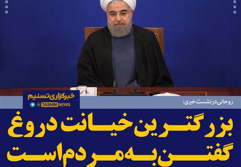 تناقضگویی روحانی/ من وعده 100 روزه نداده بودم + فیلم