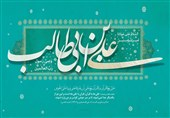 سرودههایی در مدح حضرت علی (ع)|«من سالهاست خواستهام از خدا نجف»