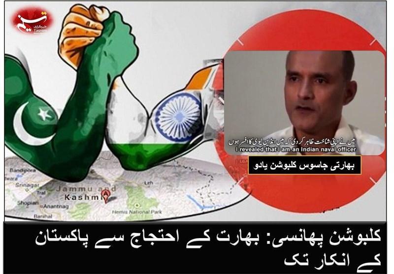 کلبوشن پھانسی: بھارت کے احتجاج سے پاکستان کے انکار تک