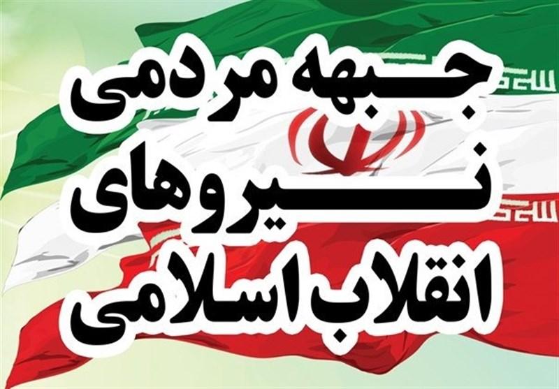 جبهه مردمی نیروهای انقلاب: راهکار خروج از وضعیت موجود اولویت دادن به حل بحران مدیریت است