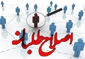 لیست کامل ائتلاف اصلاح طلبان حامی دولت برای انتخابات مجلس اعلام شد + اسامی
