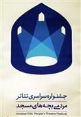 رونمایی از لوگوی جشنواره تئاتر بچههای مسجد+ ویدئو