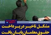 فتوتیتر/مشکل تاخیر در پرداخت حقوق معلمان پایان یافت