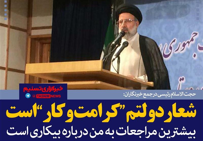 فتوتیتر/حجت الاسلام رئیسی:شعار دولت من «کرامت و کار» است