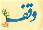 آمار وقف در استان البرز کاهش یافته است