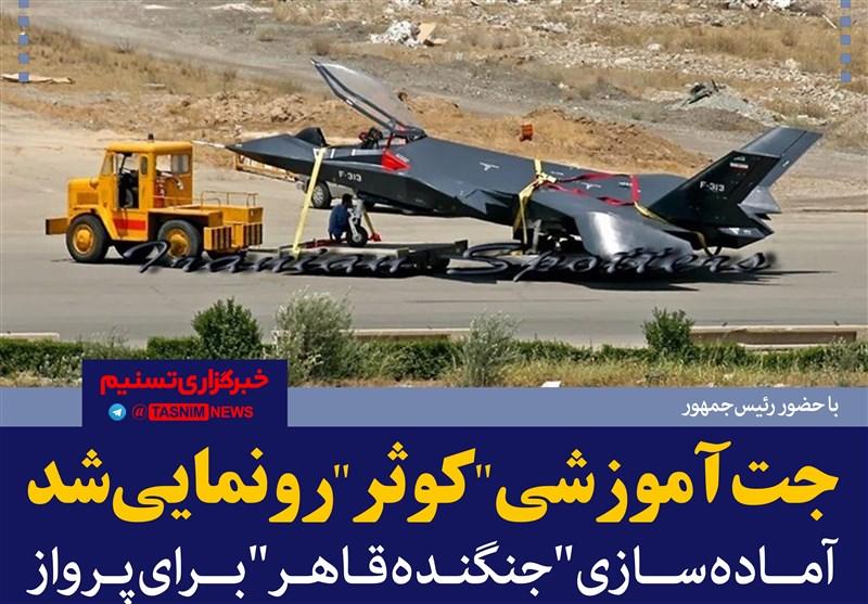 """فتوتیتر/ با حضور رئیسجمهور جت آموزشی """"کوثر"""" رونمایی شد"""