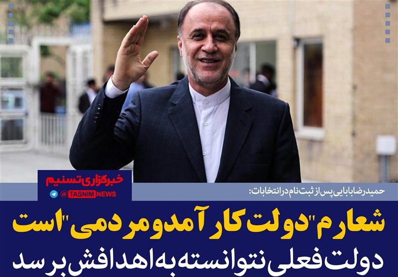 """فتوتیتر/حاجی بابایی:شعارم """"دولت کارآمد و مردمی"""" است"""