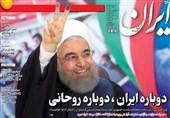 تبلیغات زودهنگام رسانههای حامی دولت برای روحانی+ تصاویر