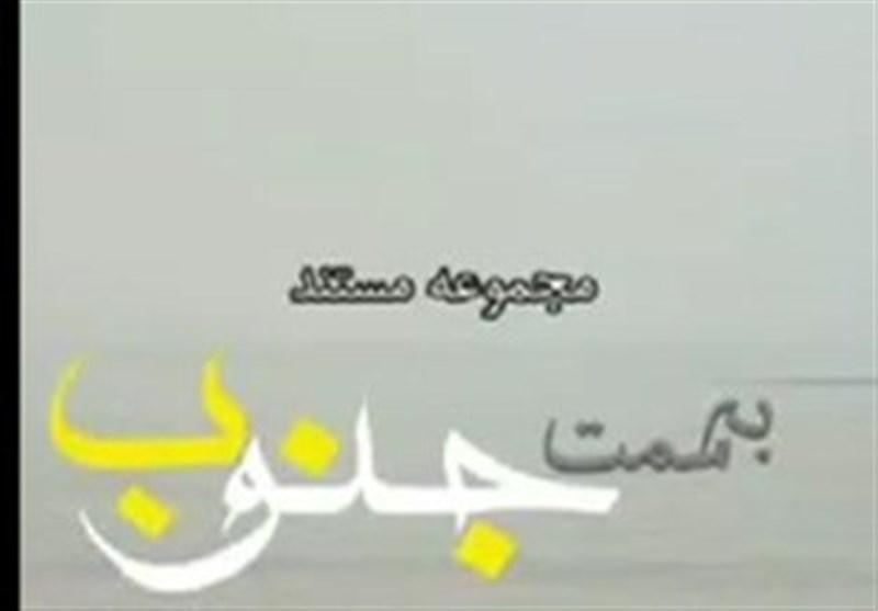 «به سمت جنوب» مستند آموزش قرآن در ایران